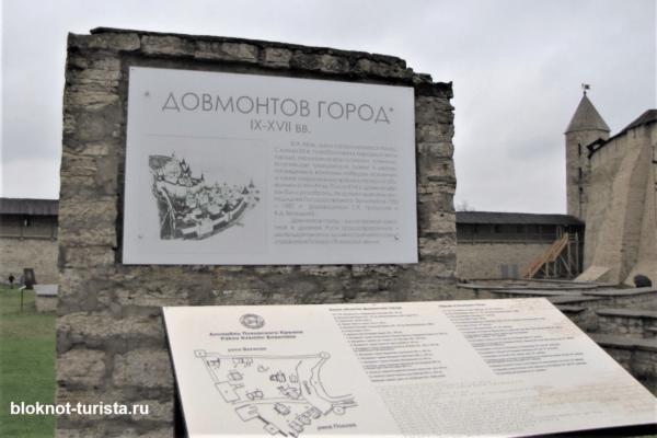 Довмонтов город в Посковском Кремле