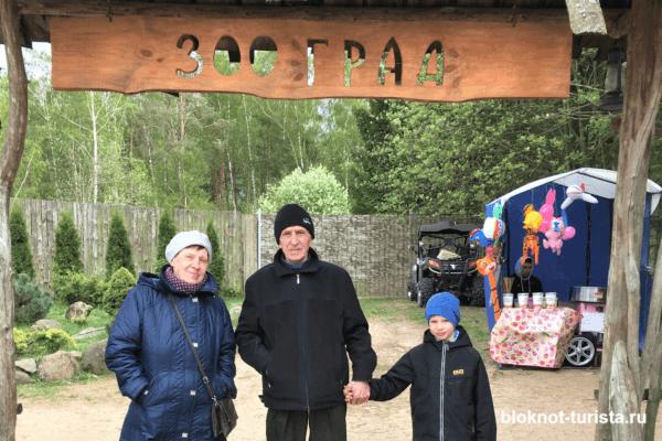 """Вместе с ребенком в псковском """"оограде"""""""