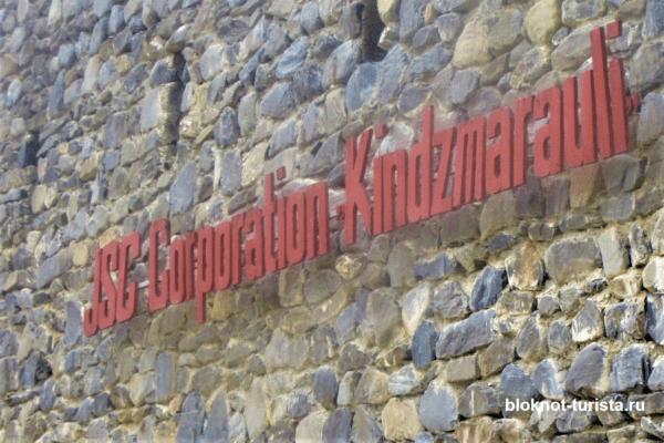 табличка на винном заводе в Кварели