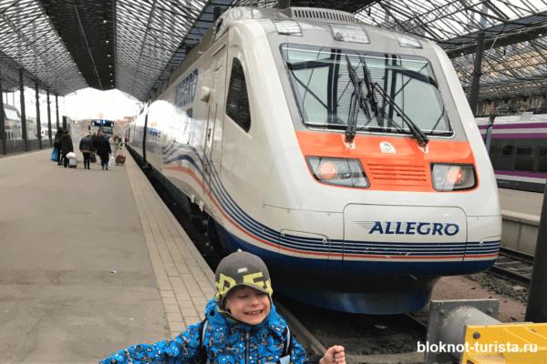 Поездка в Финляндию на Аллегро