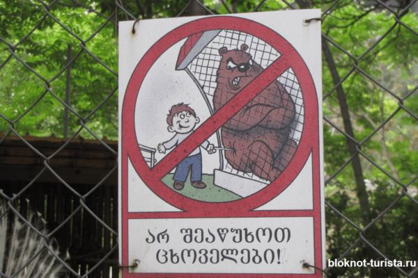 Табличка в зоопарке Тблиси на грузинском