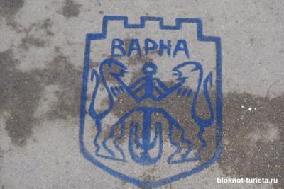 Герб города изображен на асфальте в Приморском парке Варны