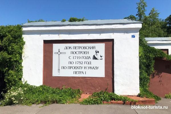 Табличка рядом с Петровским доком