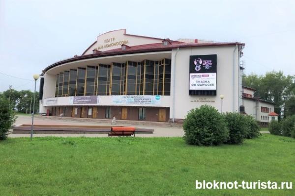 Архангельский театр драмы им. Ломоносова